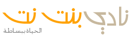 نادي بنت نت - Powered by vBulletin